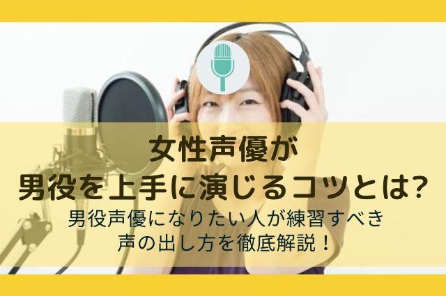 真似 やり方 声 VOCALOIDの声真似のコツを教えてください。BadEndNightシリーズ